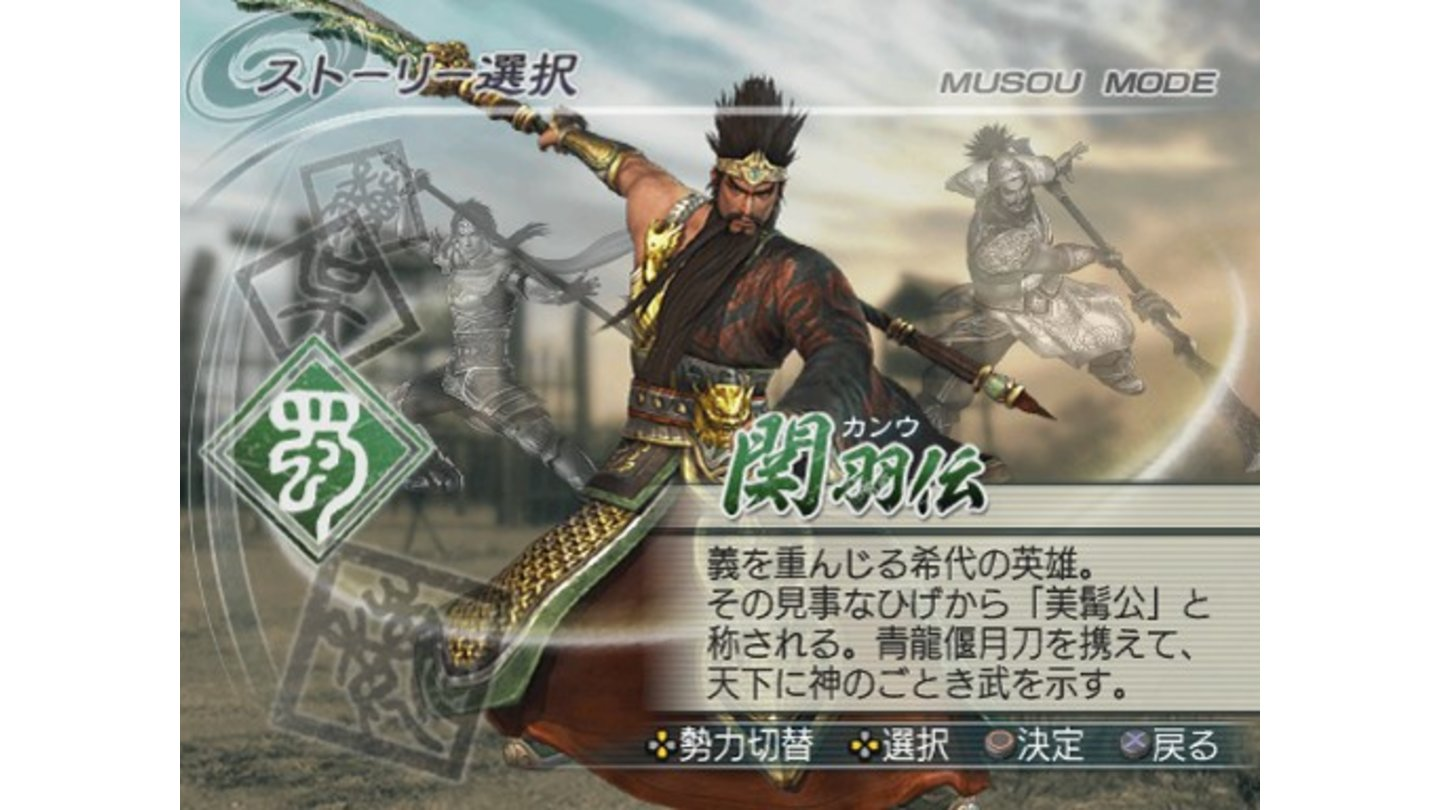 Dynasty Warriors 6 PS2 17