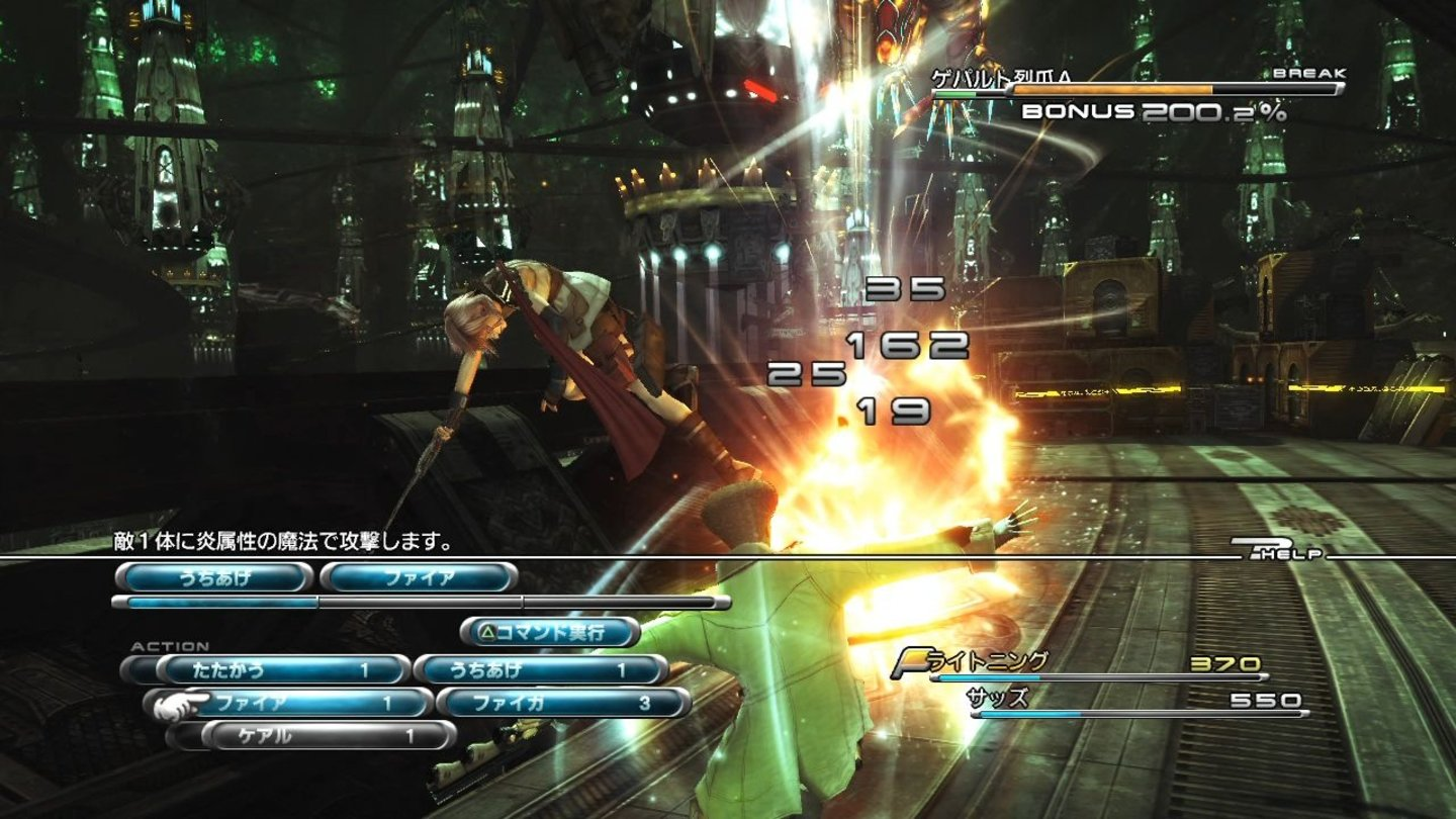 final_fantasy_xiii_ps3_023