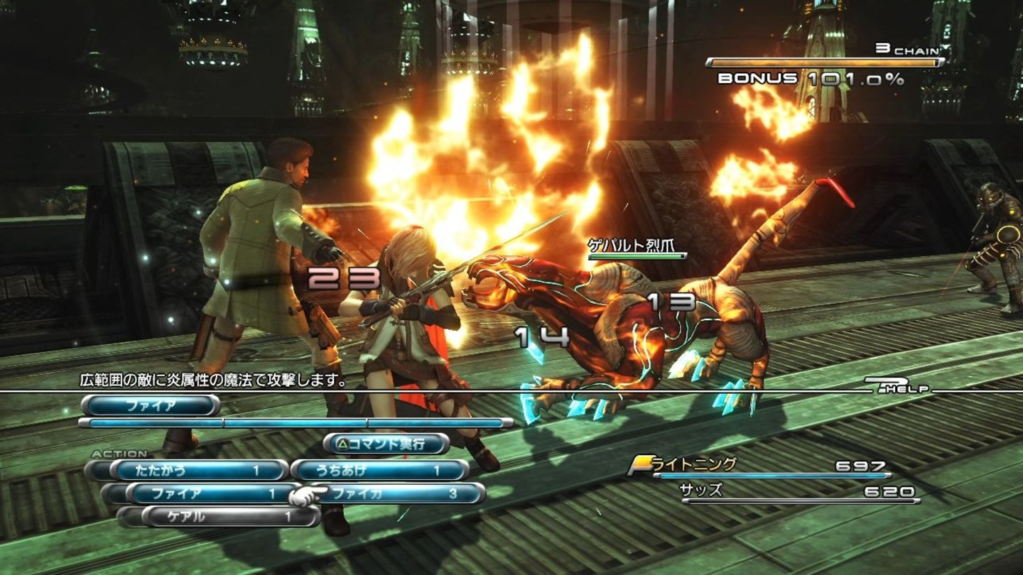 final_fantasy_xiii_ps3_030