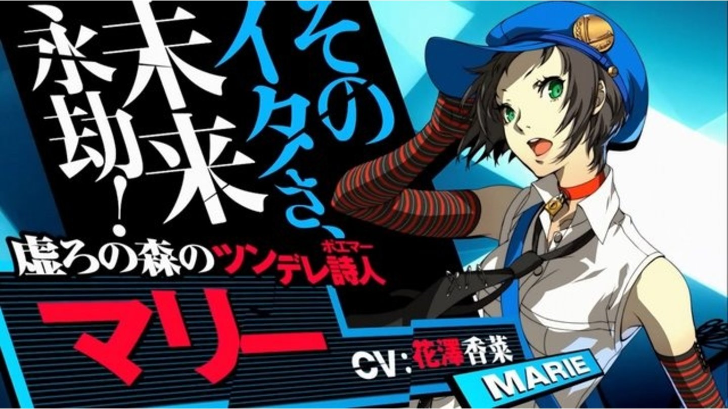 Persona 4: The Ultimax Ultra Suplex Hold - Screenshots